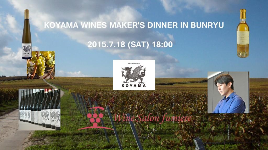 コヤマ・ワインズ メーカーズディナー