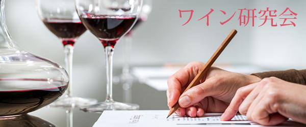 ワイン研究会