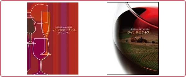 J.S.A.ワイン検定