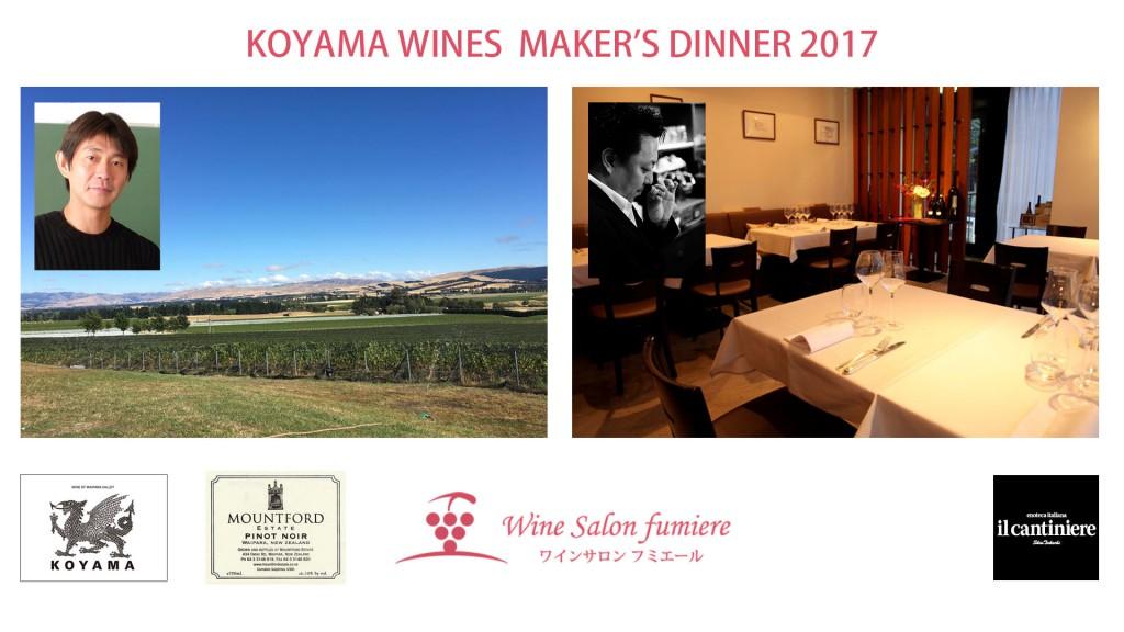 コヤマ・ワインズ メーカーズ・ディナー 2017