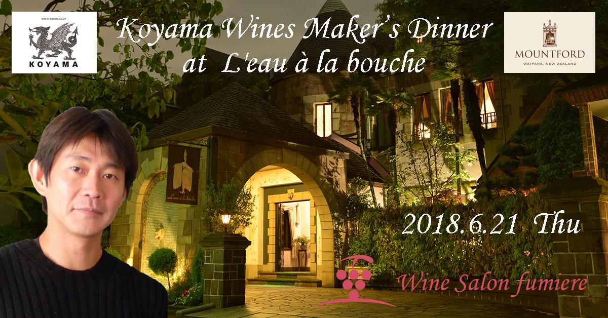 コヤマ・ワインズ メーカーズ・ディナー 2018
