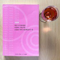 Fumifumi談義「日本ソムリエ協会教本とルイ・パストゥール」