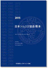 日本ソムリエ協会テキスト