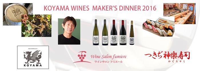 Koyama Wines Dinner 2016s