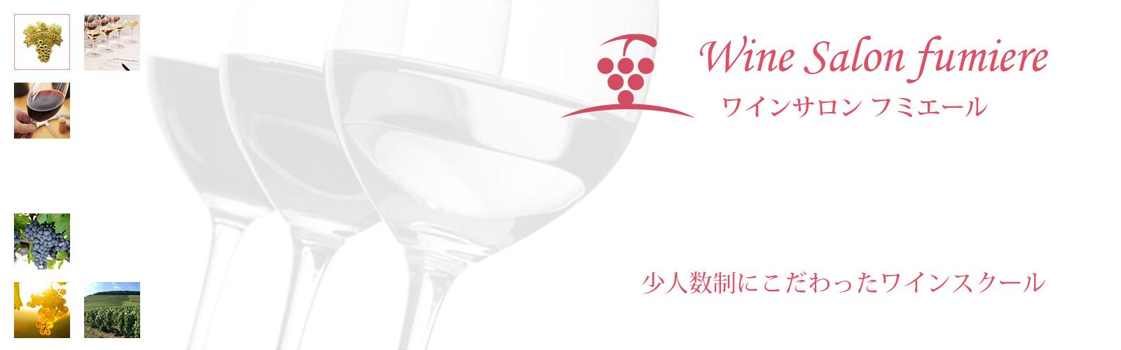 Wine Salon fumiere